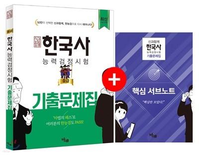 신과 함께 한국사능력검정시험 중급 기출문제집