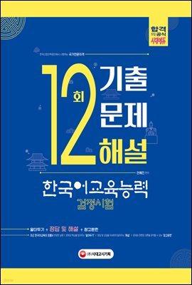 한국어교육능력검정시험 12회분 기출문제해설