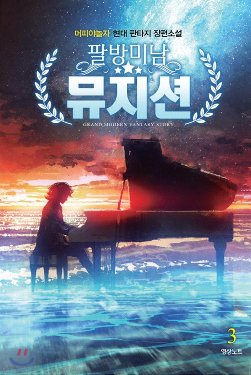 팔방미남 뮤지션 3