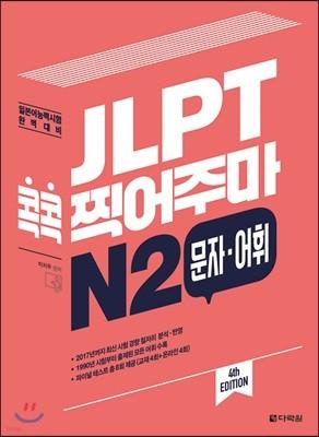 JLPT 콕콕 찍어주마 N2 문자·어휘