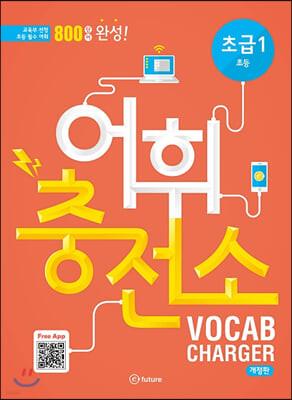 어휘충전소 VOCAB CHARGER 초급 1