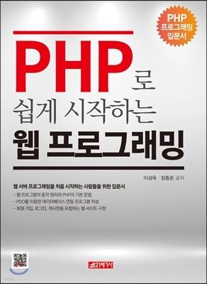 PHP로 쉽게 시작하는 웹 프로그래밍