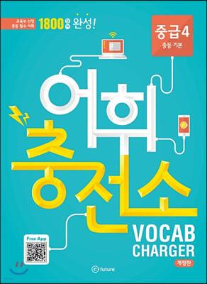 어휘충전소VOCAB CHARGER 중급4