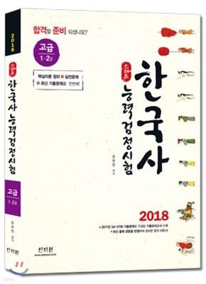 2018 스타트 한국사능력검정시험 고급 1ㆍ2급