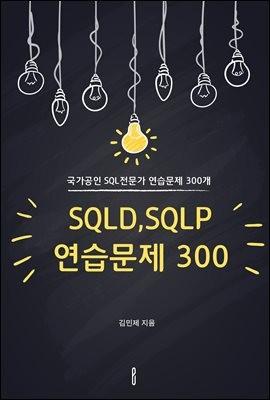 SQLD,SQLP 연습문제 300