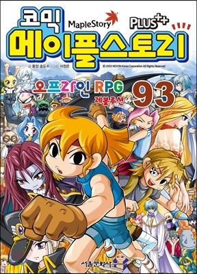 코믹 메이플스토리 오프라인 RPG 93