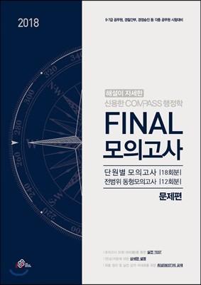 2018 신용한 COMPASS 행정학 FINAL 모의고사