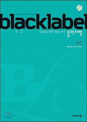BLACKLABEL 블랙라벨 국어 문학 (2021년용)
