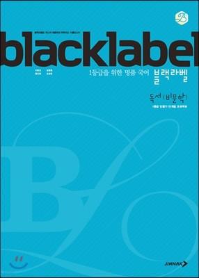 BLACKLABEL 블랙라벨 국어 독서(비문학) (2021년용)