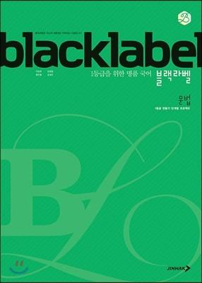 BLACKLABEL 블랙라벨 국어 문법 (2021년용)