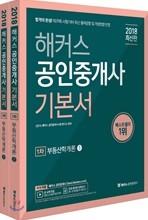2018 해커스 공인중개사 기본서 1차 부동산학개론