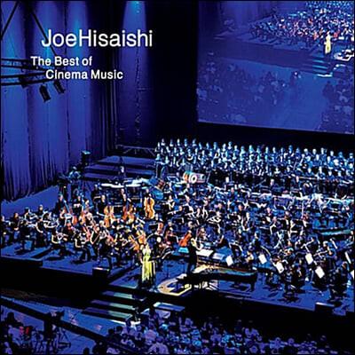 히사이시 조 영화음악 베스트 (Hisaishi Joe -  The Best of Cinema Music)