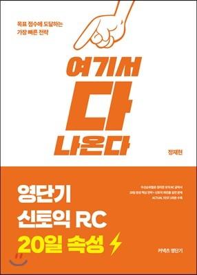영단기 신토익 RC 20일 속성