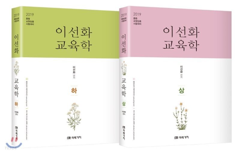 2019 이선화 교육학 상하