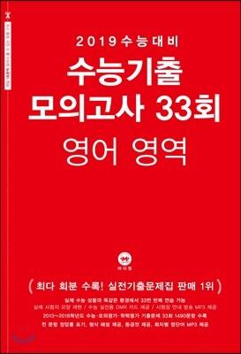2019 수능대비 수능기출 모의고사 33회 영어영역 (2018년)