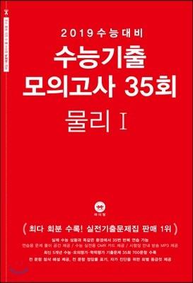 2019 수능대비 수능기출 모의고사 35회 물리 1 (2018년)