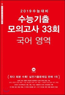 2019 수능대비 수능기출 모의고사 33회 국어영역 (2018년)