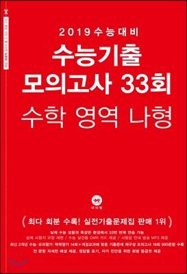 2019 수능대비 수능기출 모의고사 33회 수학영역 나형 (2018년)