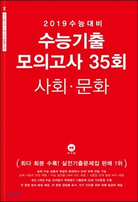 2019 수능대비 수능기출 모의고사 35회 사회·문화 (2018년)