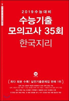 2019 수능대비 수능기출 모의고사 35회 한국지리 (2018년)