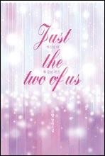 [세트] 저스트 더 투 오브 어스(Just the two of us) (외전 포함) (총3권/완결)