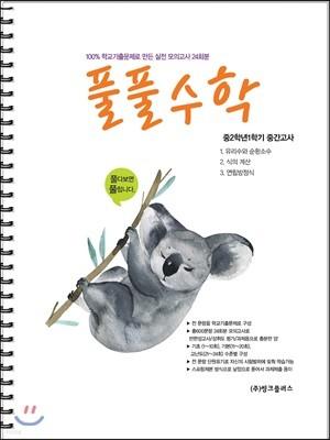 풀풀수학 중2학년 1학기 중간고사 (2018년)
