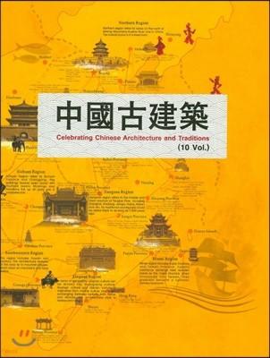 중국고건축 세트
