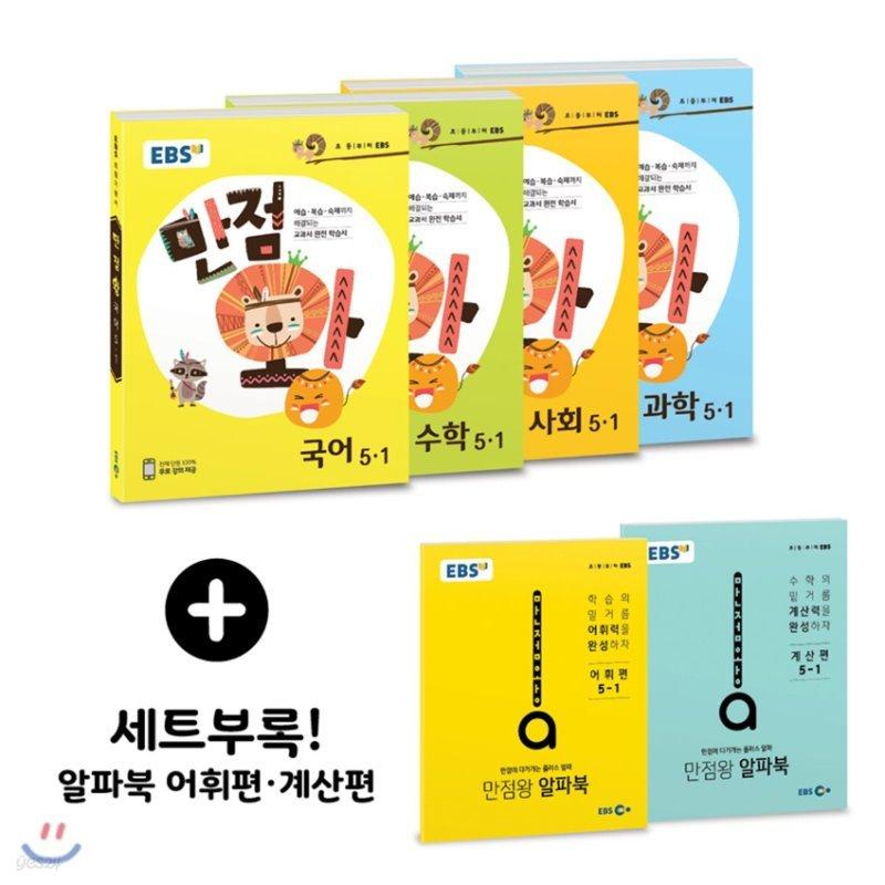 EBS 초등 기본서 만점왕 세트 5-1 (2018년)