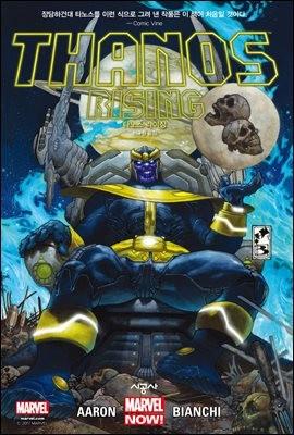 [세트] [마블] 어벤져스 3 인피니티 워 시리즈 (총2권)