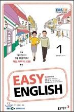 [정기구독] EBS FM 라디오 EASY ENGLISH 2018년 (12개월)