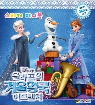 디즈니 올라프의 겨울왕국 어드벤처 스티커 미니북