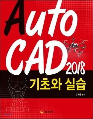 AutoCAD 2018 기초와 실습