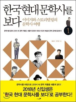 한국 현대 문학사를 보다 1 개화기~일제강점기