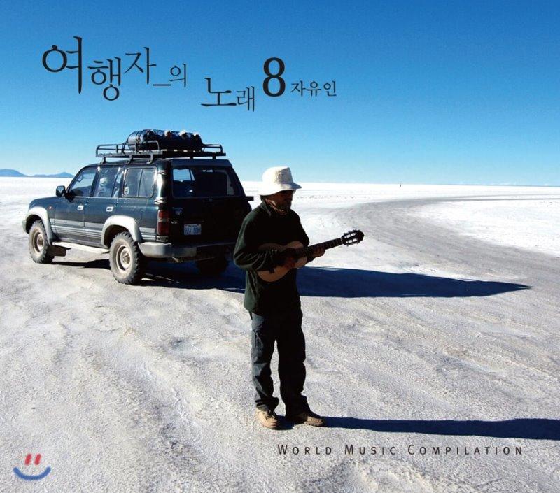 여행자의 노래 8집: 자유인