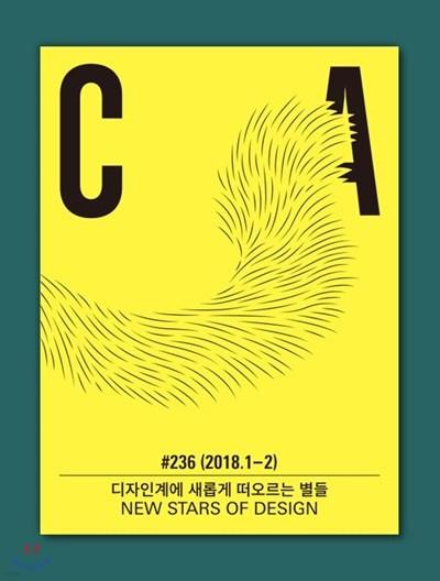 디자인 매거진 CA(씨 에이) #236 (월간) : 1ㆍ2월 [2018]