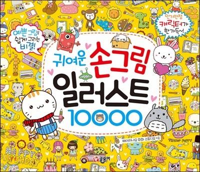 귀여운 손그림 일러스트 10000