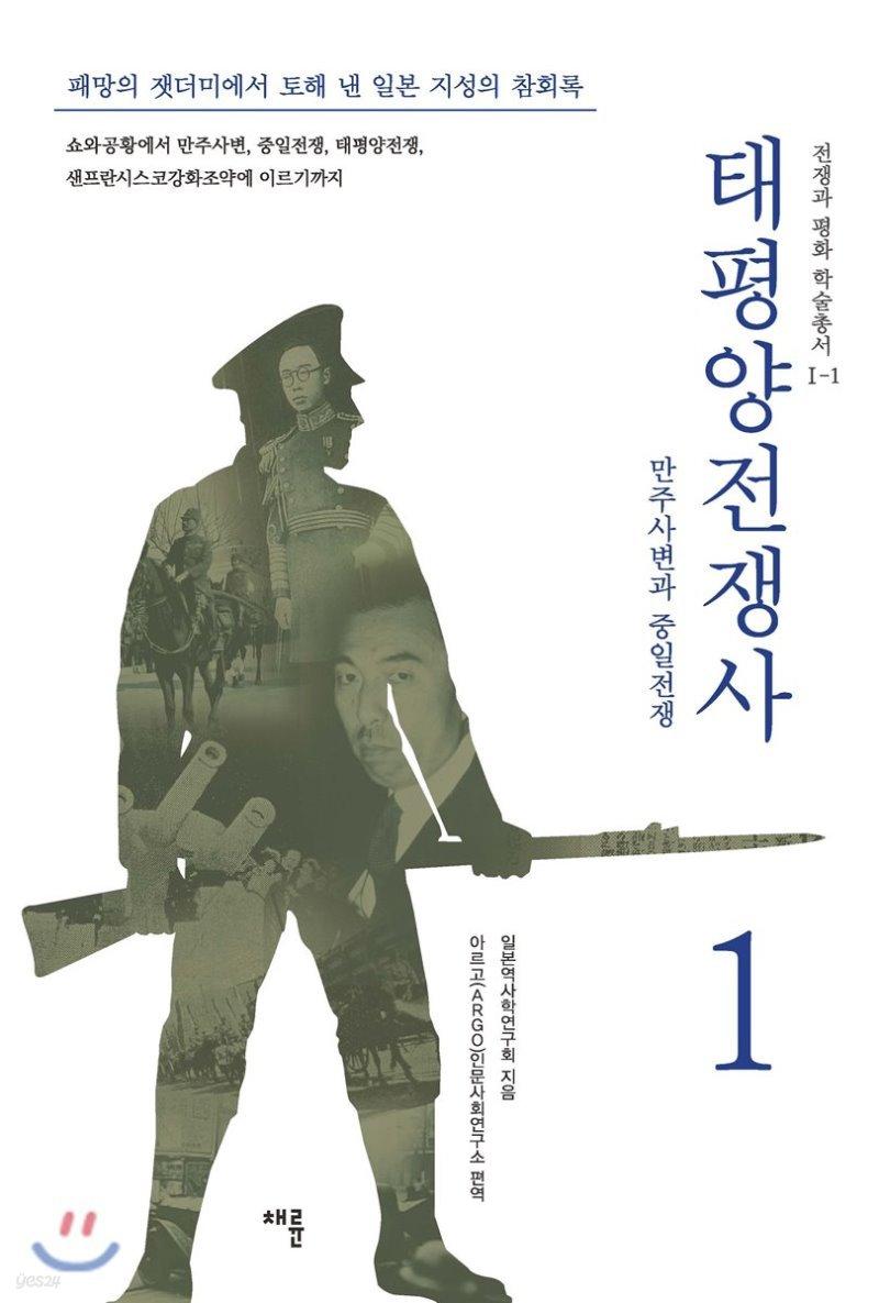 태평양전쟁사 1