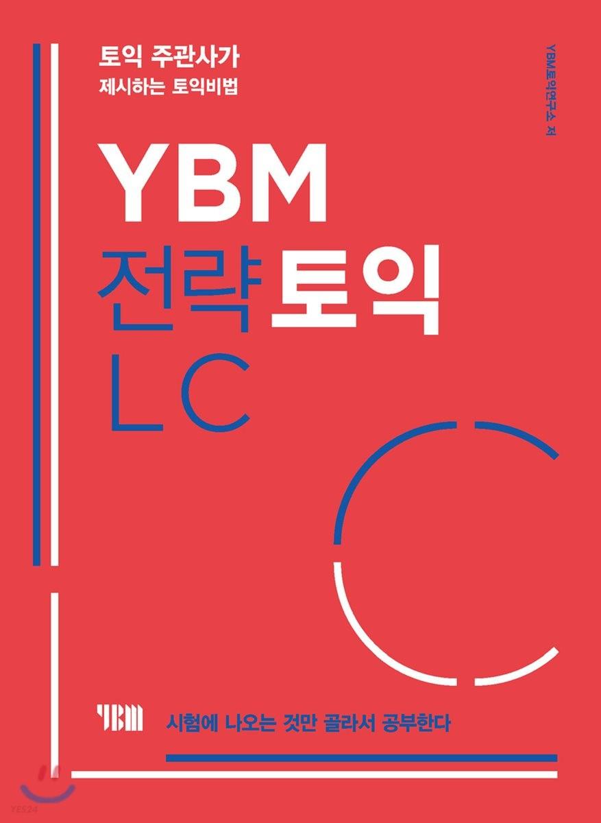 YBM 전략토익 LC