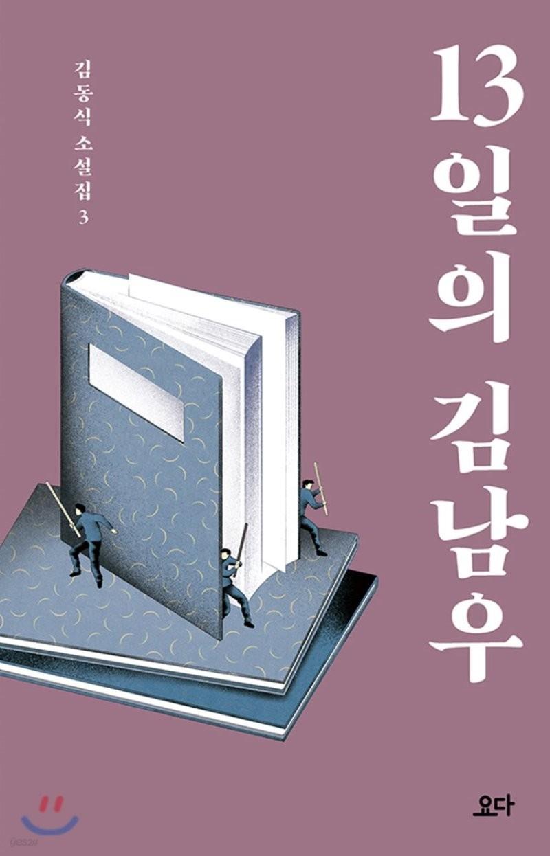 13일의 김남우
