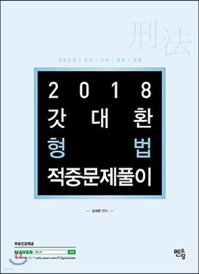 2018 경찰1차시험대비 갓대환 형법 적중문제풀이