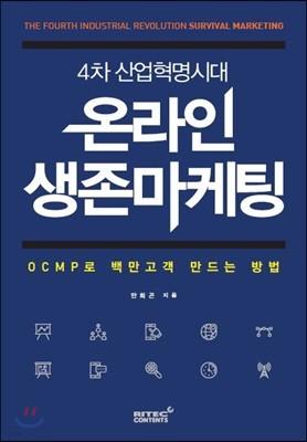 4차산업혁명시대 온라인 생존마케팅