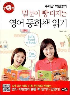 말문이 빵 터지는 영어 동화책 읽기
