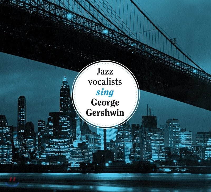 Jazz Vocalists Sing George Gershwin (재즈 보컬로 듣는 조지 거슈윈)