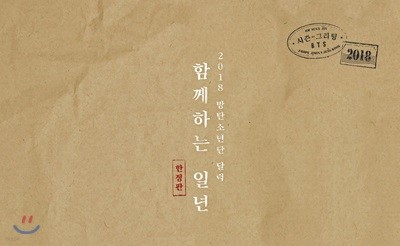 [슈퍼특가 쿠폰가 6,700원] 방탄소년단 (BTS)