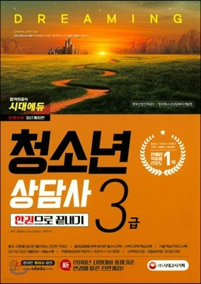 2018 청소년상담사 3급 한권으로 끝내기