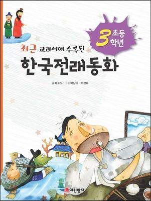 초등학교 3학년 한국전래동화