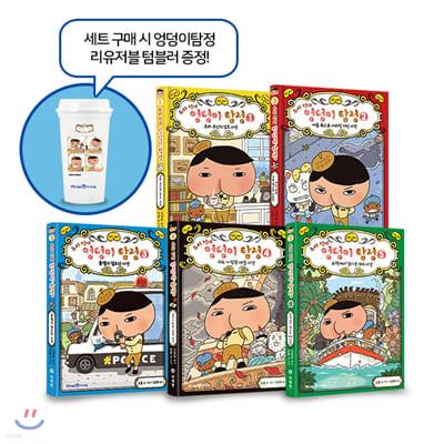 추리 천재 엉덩이 탐정 5권 세트