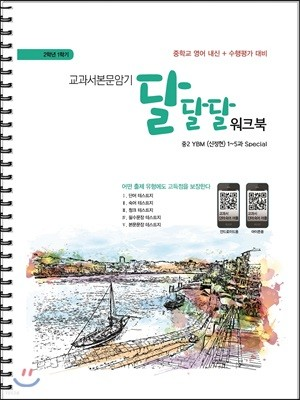 교과서본문암기 달달달워크북 2학년 1학기 중2 YBM 신정현 ...