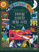 366일 신비한 생일 사전