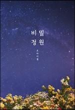 오마이걸 (OH MY GIRL) - 미니앨범 5집 : 비밀정원